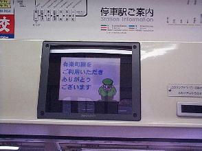 http://yf-lineweb.travel.coocan.jp/yuraku/grp/9050LCD1.jpg